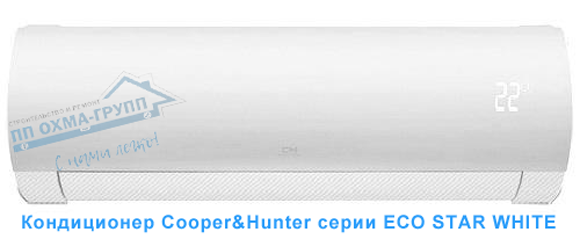 Кондиционер Cooper&Hunter серии ECO STAR WHITE